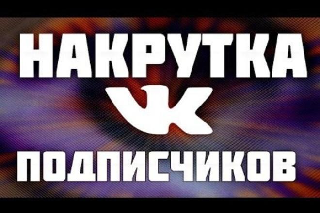 Добавлю в группу 250 живых пользователей + сладкий бонус! 1 - kwork.ru