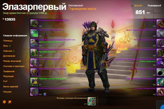 Буду ходить с вами как соратник по локалкам в WoW 1 - kwork.ru