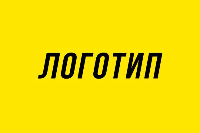 Дизайн логотипа 3 - kwork.ru