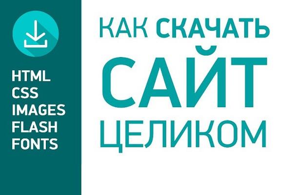 Продам Скрипт для клонирования сайтов 1 - kwork.ru