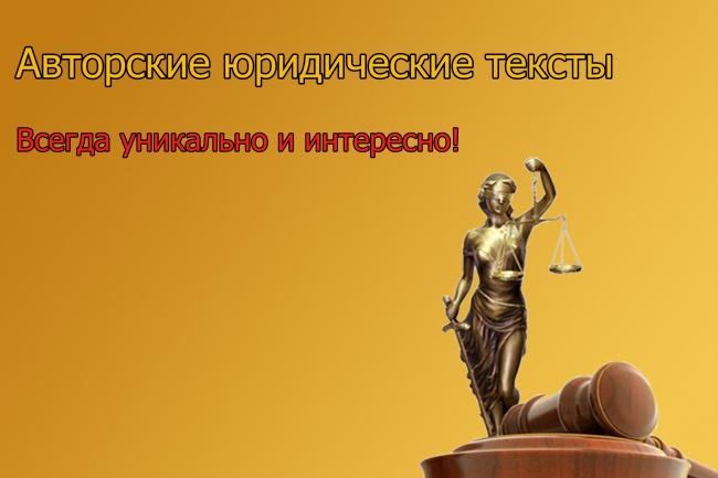 напишу sео-грамотный юридический текст с высокой уникальностью 1 - kwork.ru