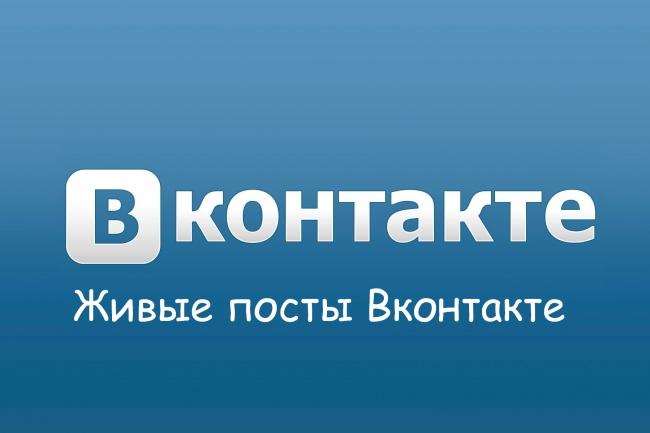 разместим Ваше сообщение вконтакте (50шт) 1 - kwork.ru