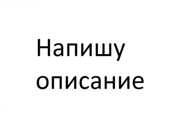 Напишу описание 1 - kwork.ru