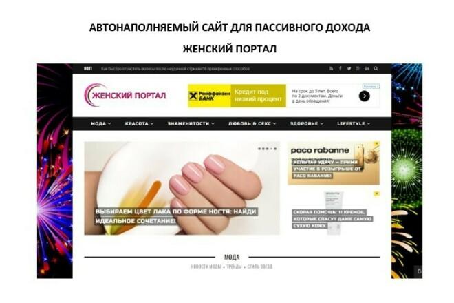 Автонаполняемый сайт - более 1600 интересных статей уже на сайте 1 - kwork.ru
