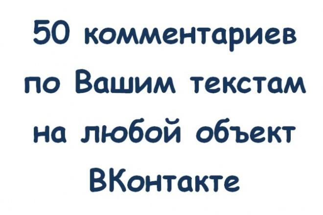 50 комментариев ВК 1 - kwork.ru