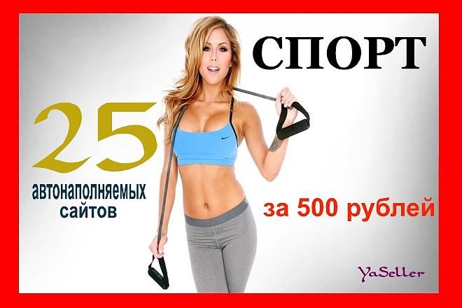25 сайтов Спорт тематики автообновляемые с бесплатной установкой 1 - kwork.ru