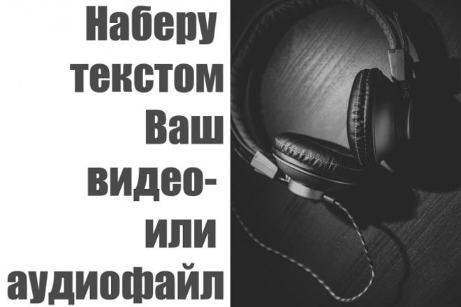 Затранскрибирую видео или аудиоНабор текста<br>Добрый день! Быстро и качественно затранскрибирую Ваш русскоязычный аудио- или видеофайл. Отформатирую текст в соответствии с Вашими пожеланиями. Имею высшее филологическое образование, а значит, не допущу ни орфографических, ни пунктуационных ошибок. Обращайтесь!<br>