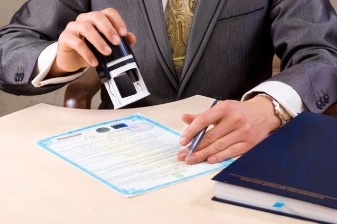Создам документы для регистрации ООО 1 - kwork.ru