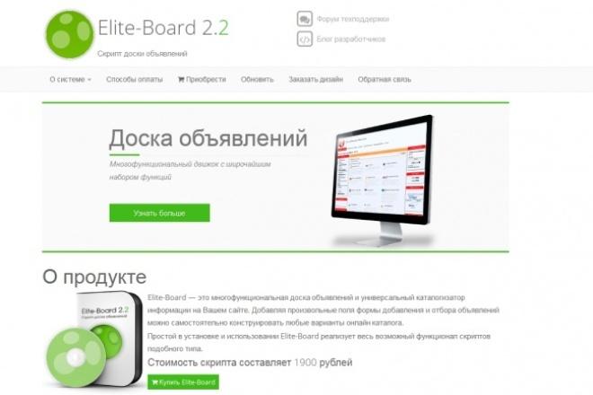 Установлю скрипт доски объявлений eliteboard_rus_20_20110621 1 - kwork.ru