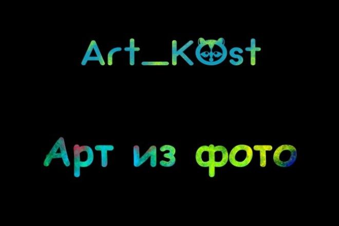 Сделаю Арт из вашей фотографии 1 - kwork.ru