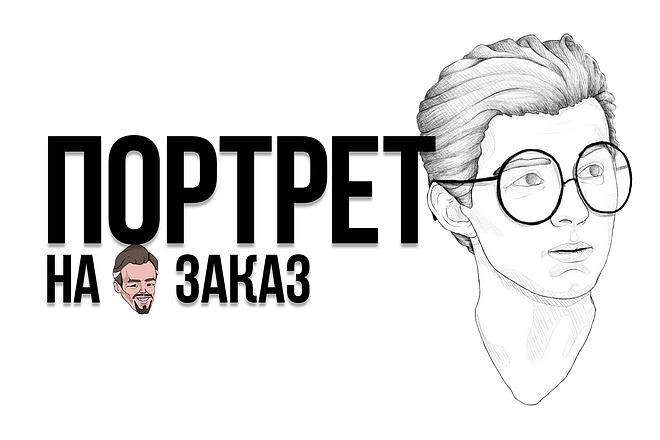 Нарисую портрет  в любом стиле 1 - kwork.ru