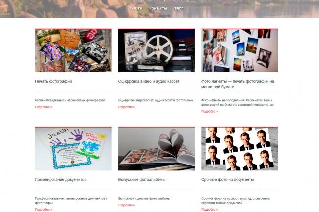 Готовый сайт для бизнеса в сфере услуг 1 - kwork.ru