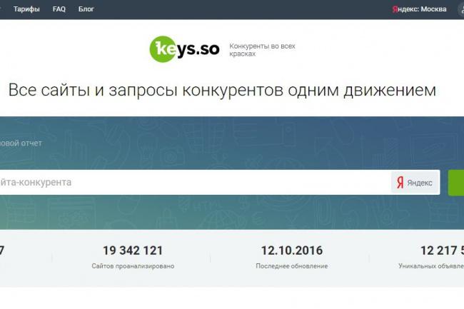 Узнайте под какие ключи ваши конкуренты пишут статьи, выгрузка Keys.so 1 - kwork.ru