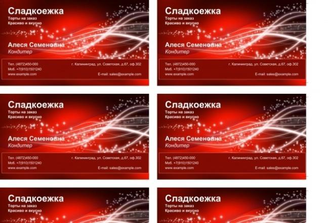 Дизайн визиткиВизитки<br>Оформлю дизайн визитки в современном стиле, профессионально, в самые короткие сроки. Любой дизайн на ваш выбор.<br>