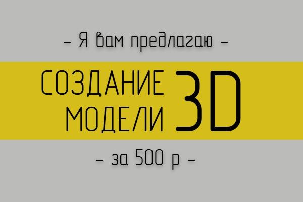 Создам 3D модельФлеш и 3D-графика<br>Я предоставляю услугу в виде создания 3D моделей в программах: SolidWorks, 3Ds MAX, Компас 3D. Выполняю задание точно в срок в лучшем качестве.<br>