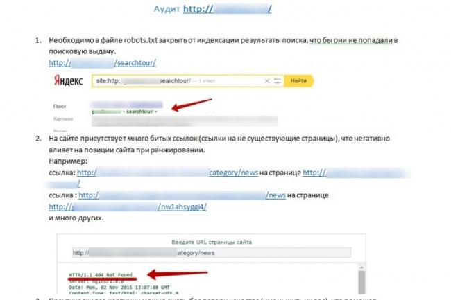 технический аудит сайта 1 - kwork.ru