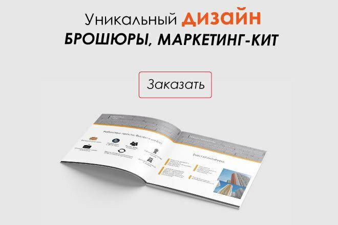 Разработаю уникальный дизайн брошюры 1 - kwork.ru