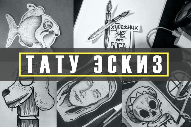 Тату эскиз 1 - kwork.ru