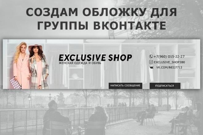Создам баннер или обложку для группы ВКонтакте 1 - kwork.ru