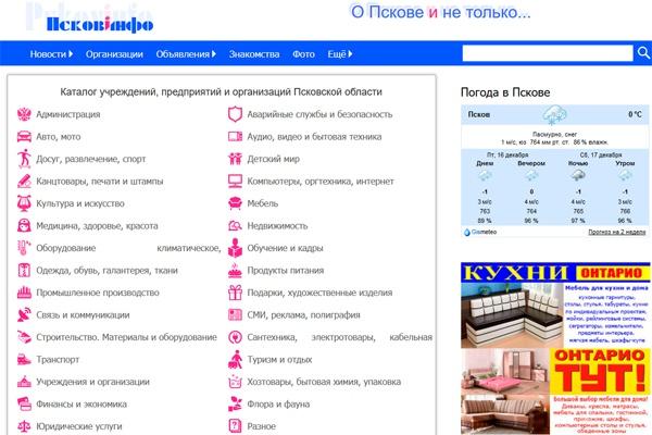 Напишу статью и размещу на сайте pskovinfo.ru с Вашей ссылкойКомплексное продвижение<br>Напишу статью 2000 знаков без пробелов с 2-мя вечными ссылками на ваш сайт, подберу иллюстрации, и размещу на своём портале http://www.pskovinfo.ru/ Сайт http://www.pskovinfo.ru/ (15 лет), ТИЦ 160, Яндекс Rank - 4 из 6 Бонусы - ссылка на статью будет добавлена в twitter, vk, facebook, одноклассники от трех пользователей.<br>