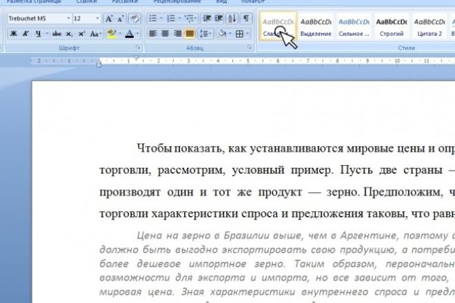Работа с Word и ExсelНабор текста<br>Сделаю работу в выше перечисленных источниках. Могу выполнить эту работу в кратчайшие сроки, все качественно и быстро. Не пожалеете.<br>