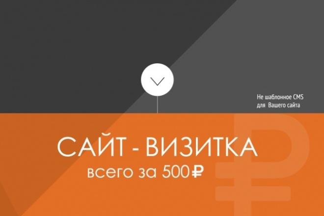 Сайт-визиткуВеб-дизайн<br>В рамках одного кворка сделаю макет дизайна основной страницы в jpg. формате Все остальное по доп. услугам. После выполнения работы сдам дизайн в PSD файл и закачаю сайт на ваш хостинг. Сроки выполнения макета три рабочих дня. Срок выполнения полного сайта с момента утверждения макета 3 дня.<br>