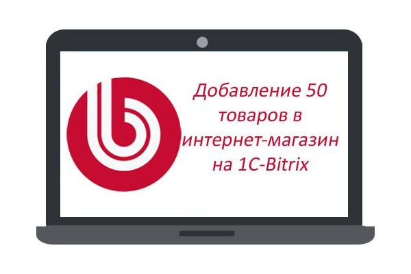 Добавлю 50 товаров в интернет магазин на 1С-BitrixНаполнение контентом<br>Качественное добавление 50 товаров в интернет-магазин на 1С-Bitrix включает заполнение следующих опций: 1. Название товара 2. Цена 3. Описание (копипаст с сайта производителя или другого любого источника) 4. Заполнение характеристик товара до 5 пунктов 5. 1-3 фото товара (без обработки, допускается кадрирование под нужный размер)<br>