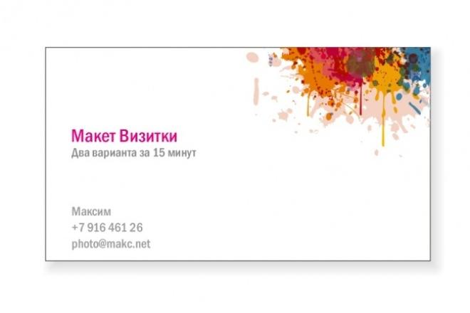 придумаю Вам визитку 1 - kwork.ru