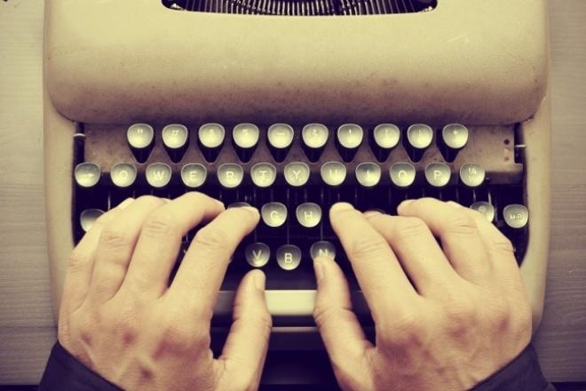Наберу текстНабор текста<br>Быстро и оперативно наберу интересующий вас текст. Отсутствие грамматических ошибок и опечаток гарантирую.<br>