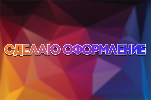 Сделаю превью(youtube), кнопку (twitch), для видеоИнтро и анимация логотипа<br>Превью делаю для : YouTube - стримы, видео Twitch - Превью для оффлайн, кнопки (от 3-х штук) Все делается по размерам указаным на данных сайтах, учитываю личные пожелания: добавить ваш арт, логотип и.т.д<br>
