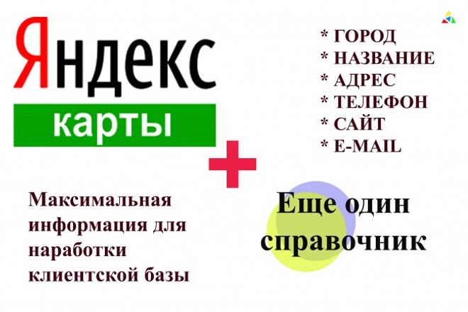 Соберу базу предприятий с Яндекс Карт и еще одного справочника 1 - kwork.ru