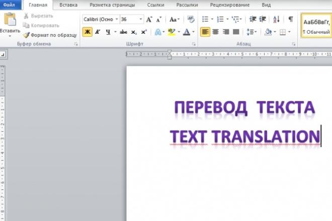 Выполню перевод En - Ru или Ru - EnПереводы<br>Быстро, качественно и без ошибок. Все уникально. Перевод текста до 10000 символов. Перевод в скорейшие время.<br>