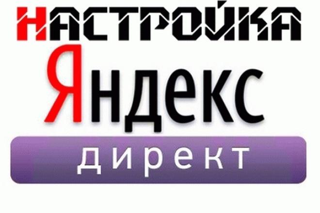 Настрою контекстную рекламу Яндекс.Директ 1 - kwork.ru