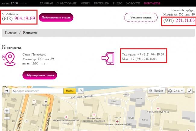 Изменение телефонов на сайте/поставить заглушку на сайт 1 - kwork.ru