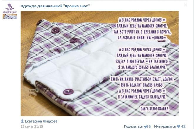 Напишу эмоциональное стихотворение для вирусной рекламы ваших товаров и услуг 1 - kwork.ru