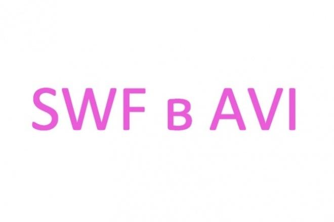 SWF to AVI  конвертация флеш в видео 1 - kwork.ru