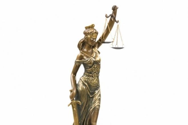 Подготовлю исковое заявление в арбитражный суд 1 - kwork.ru