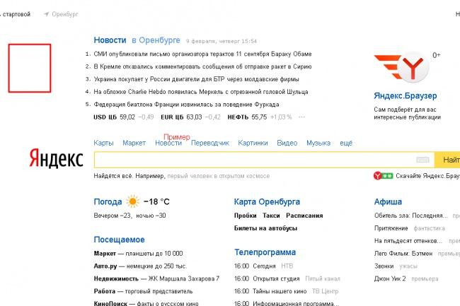 Сделаю скриншот сайта 1 - kwork.ru
