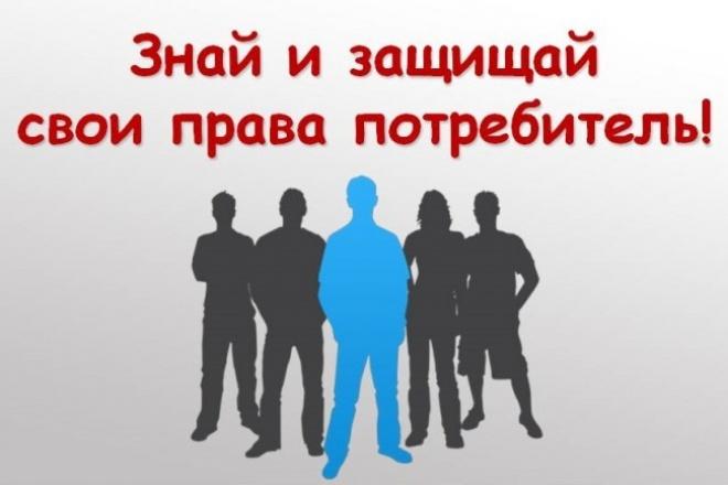Составление претензий к магазину 1 - kwork.ru