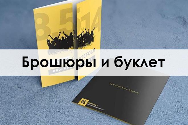 Брошюры и буклет 1 - kwork.ru