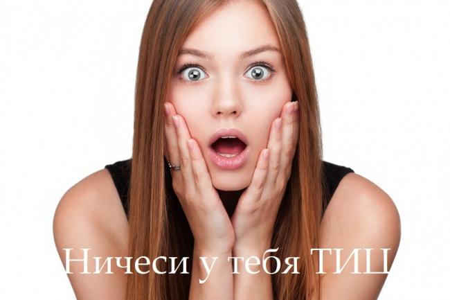 Жирные трастовые ссылки для мед сайта. Только хорошие и отличные сайты 1 - kwork.ru