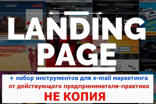 Создам продающий лендинг + набор инструментов e-mail маркетинга 1 - kwork.ru