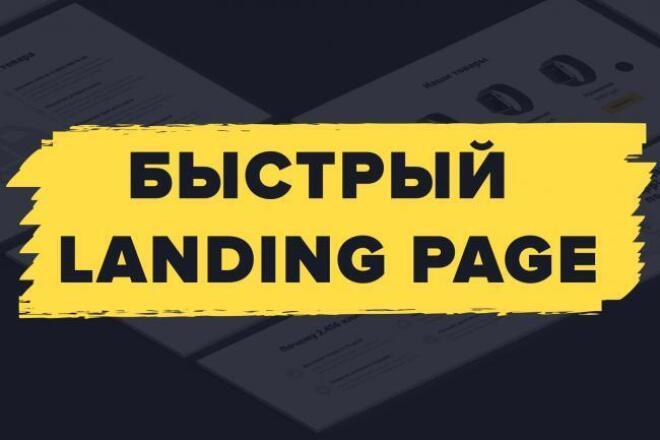 Продающие ЛендингиСайт под ключ<br>Создание продающих лендингов! Создам продающий лендинг для Вашего бизнеса! Гарантия увеличения Ваших продаж!<br>