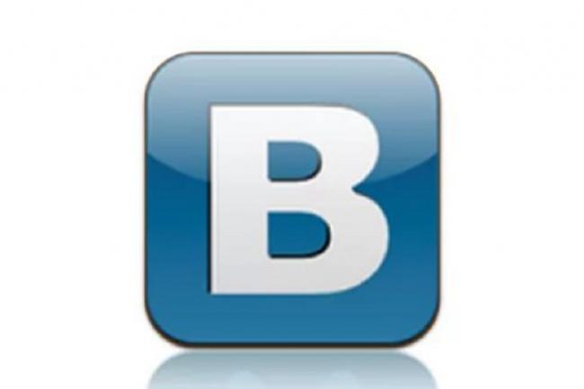 Администратор группы ВконтактеАдминистраторы и модераторы<br>За один кворк вы получаете: 1. 7 дней ведение группы vkontakte. Каждый день публикация интересной (тематической) информации по тематике vk группы/паблика (5-7 постов). 2. Добавляю как фото посты, так и просто текст или аудиозапись+текст,картинка. (По вашему усмотрению) 3. Если необходимо - удаление собачек (неактивных подписчиков). 4. Чистка Вконтакте группы/паблика от спама; 5. Общение с подписчиками и гостями, ответы на вопросы; 6. Проведение тематических опросов, конкурсов; То есть: Я полностью буду вести вашу группу/паблик. Есть огромный опыт,работаю с разными тематики. Прислушаюсь к вашим пожеланиям.<br>