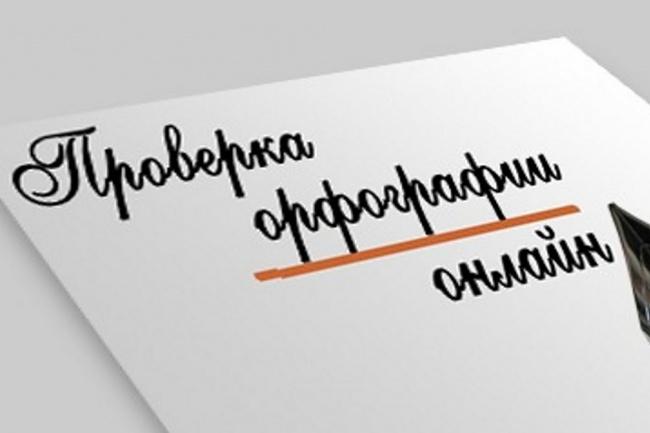 Исправлю грамматические и пунктуационные ошибки в Вашем тексте 1 - kwork.ru
