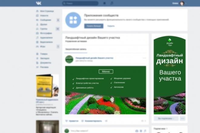Оформление группы ВконтактеДизайн групп в соцсетях<br>Оформлю вашу группу в вконтакте. За стандартный кворк 500 рублей Вы получаете: Аватарка Баннер (обложка) Всегда открыта к вопросам и предложениям. Рада сотрудничеству. Обращайтесь.<br>