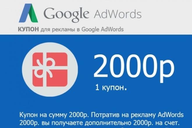 Купон Google AdWords на 2000 + Базовая настройка РК для поиска 1 - kwork.ru