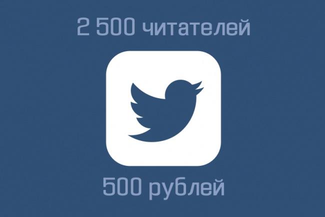 2 500 читателей в TwitterПродвижение в социальных сетях<br>2 500 читателей в Twitter. Скорость выполнения до 20 000 читателей в сутки Старт от 1 часа до 1х суток (зависит от очереди) 2 500 ретвитов в Twitter Скорость выполнения до 5 000 ретвитов в сутки Старт от 1 часа до 1х суток (зависит от очереди)<br>