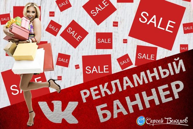 Баннер ВКонтакте 1 - kwork.ru