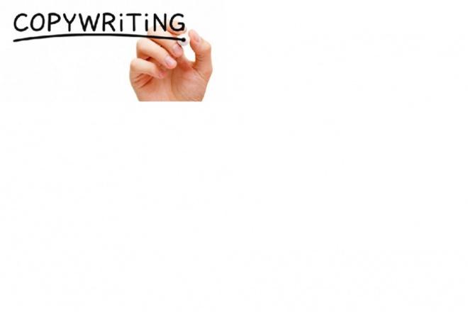 Напишу тексты (копирайтинг, рерайтинг, сео копирайтинг, лендинги) 1 - kwork.ru